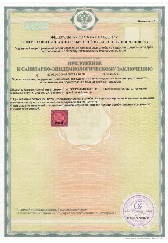 http://oris-vidnoe.ru/wp-content/uploads/2021/05/cert2.jpg