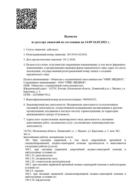 http://oris-vidnoe.ru/wp-content/uploads/2021/05/cert3.jpg