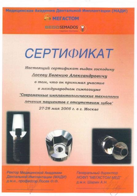 http://oris-vidnoe.ru/wp-content/uploads/2021/05/losev-1.jpg