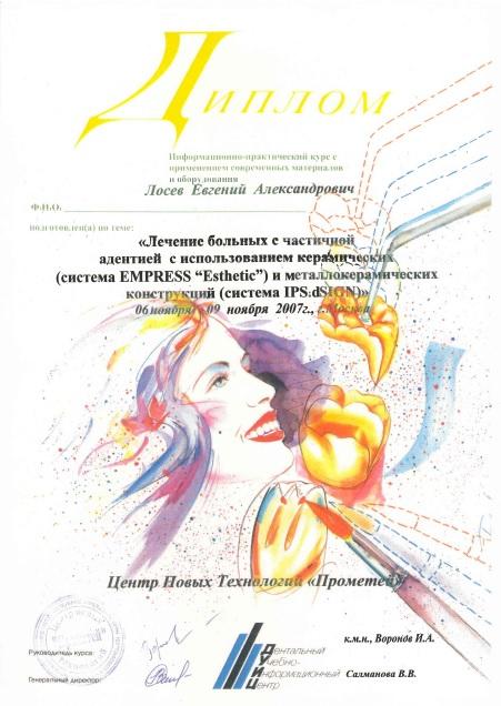 http://oris-vidnoe.ru/wp-content/uploads/2021/05/losev-3.jpg