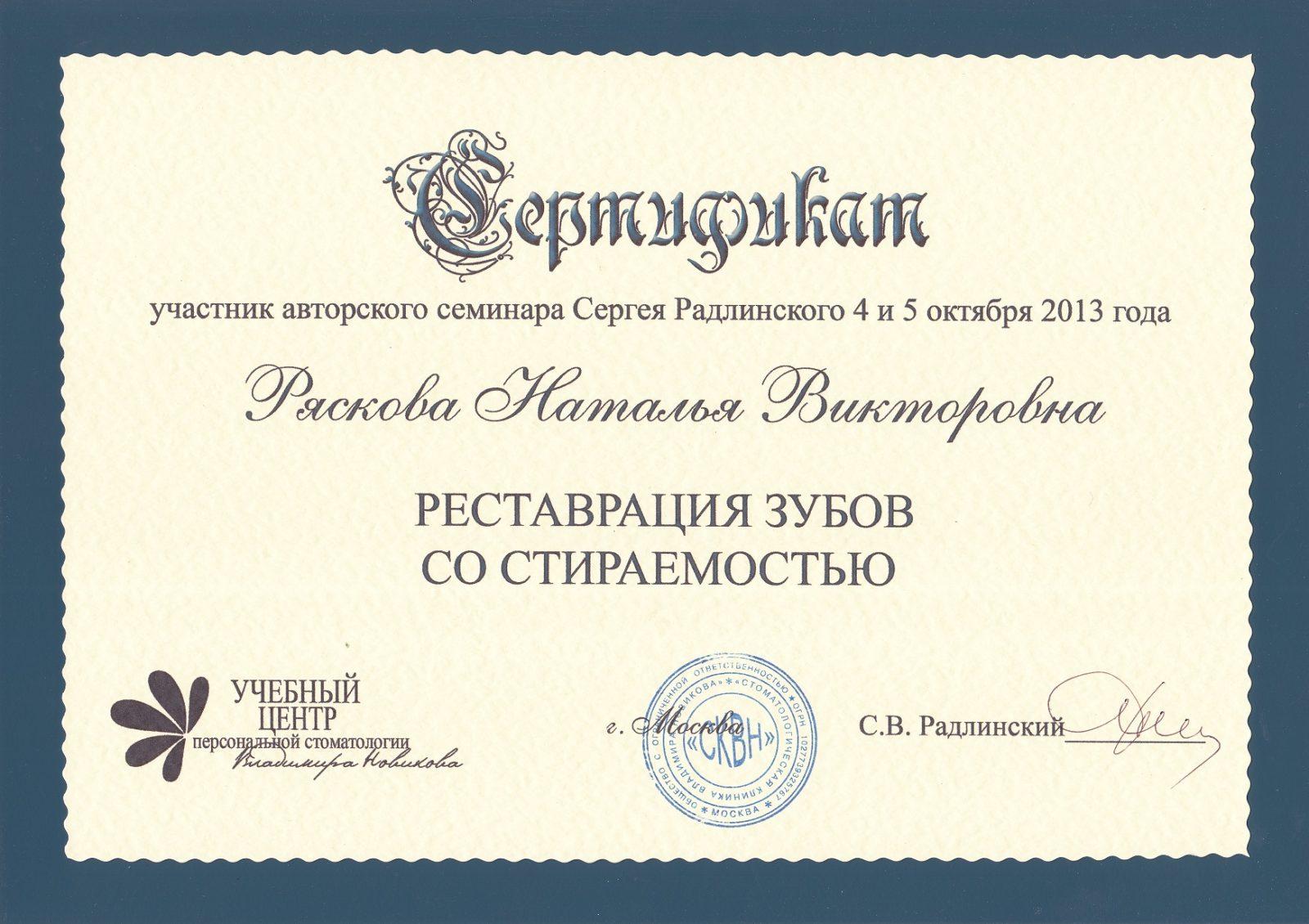 http://oris-vidnoe.ru/wp-content/uploads/2021/05/ryaskova2.jpg