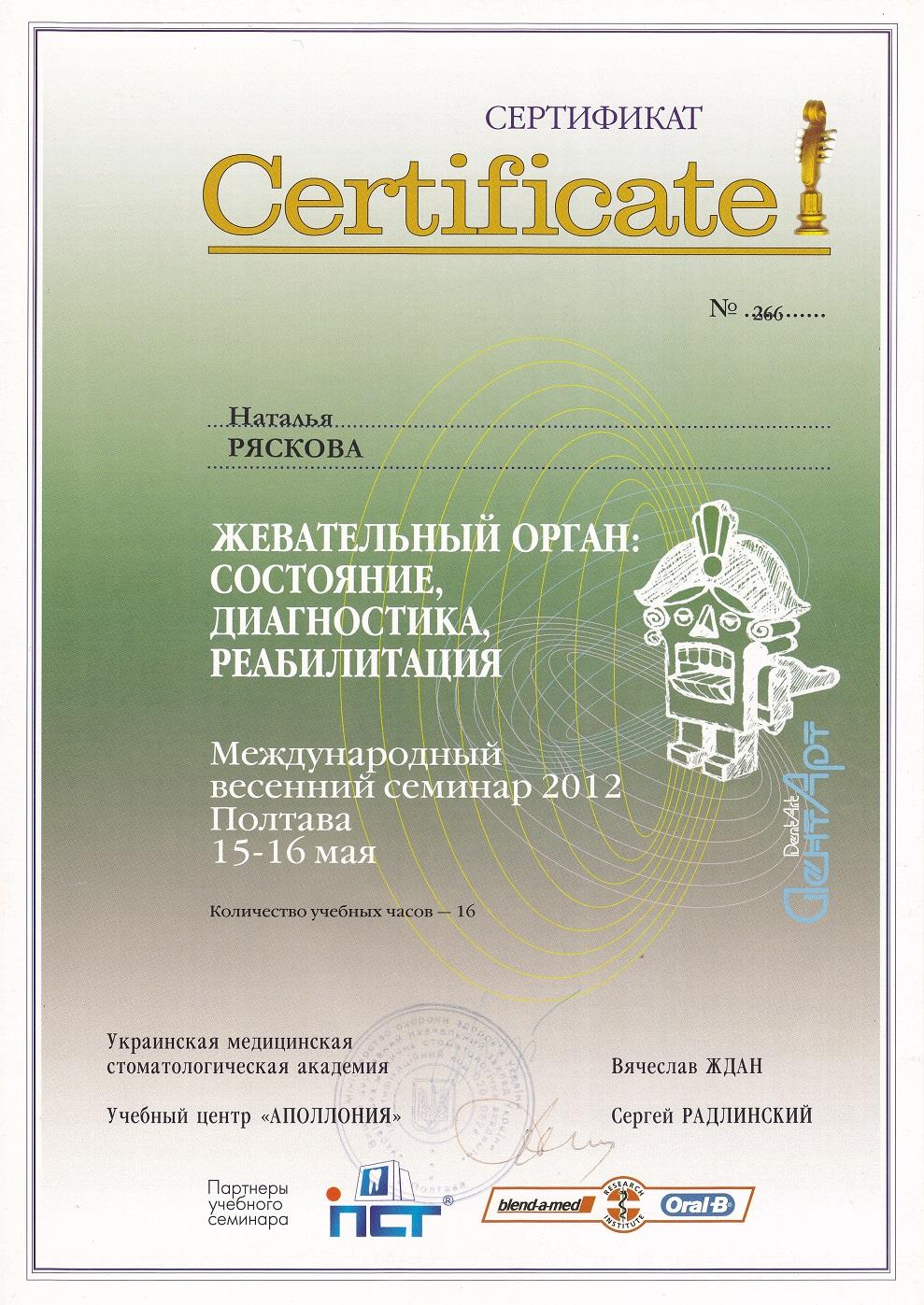 http://oris-vidnoe.ru/wp-content/uploads/2021/05/ryaskova4.jpg