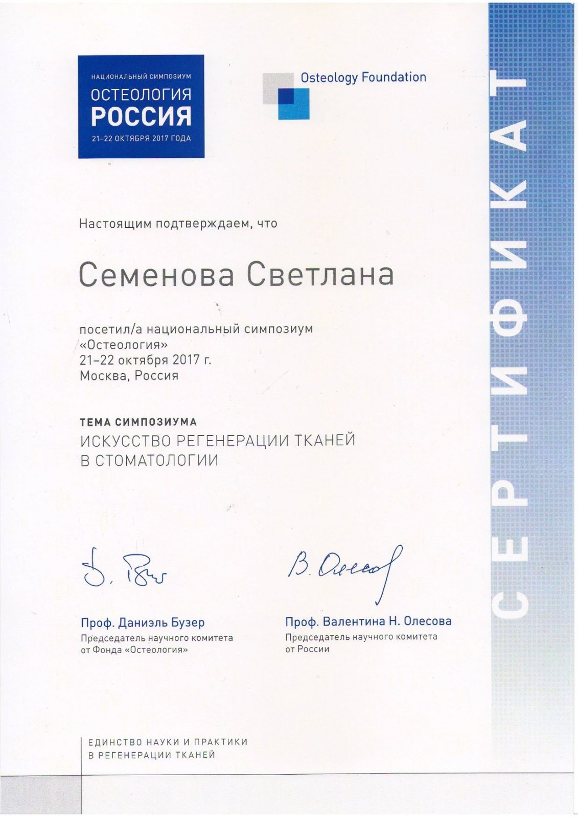http://oris-vidnoe.ru/wp-content/uploads/2021/06/semenova2.jpg