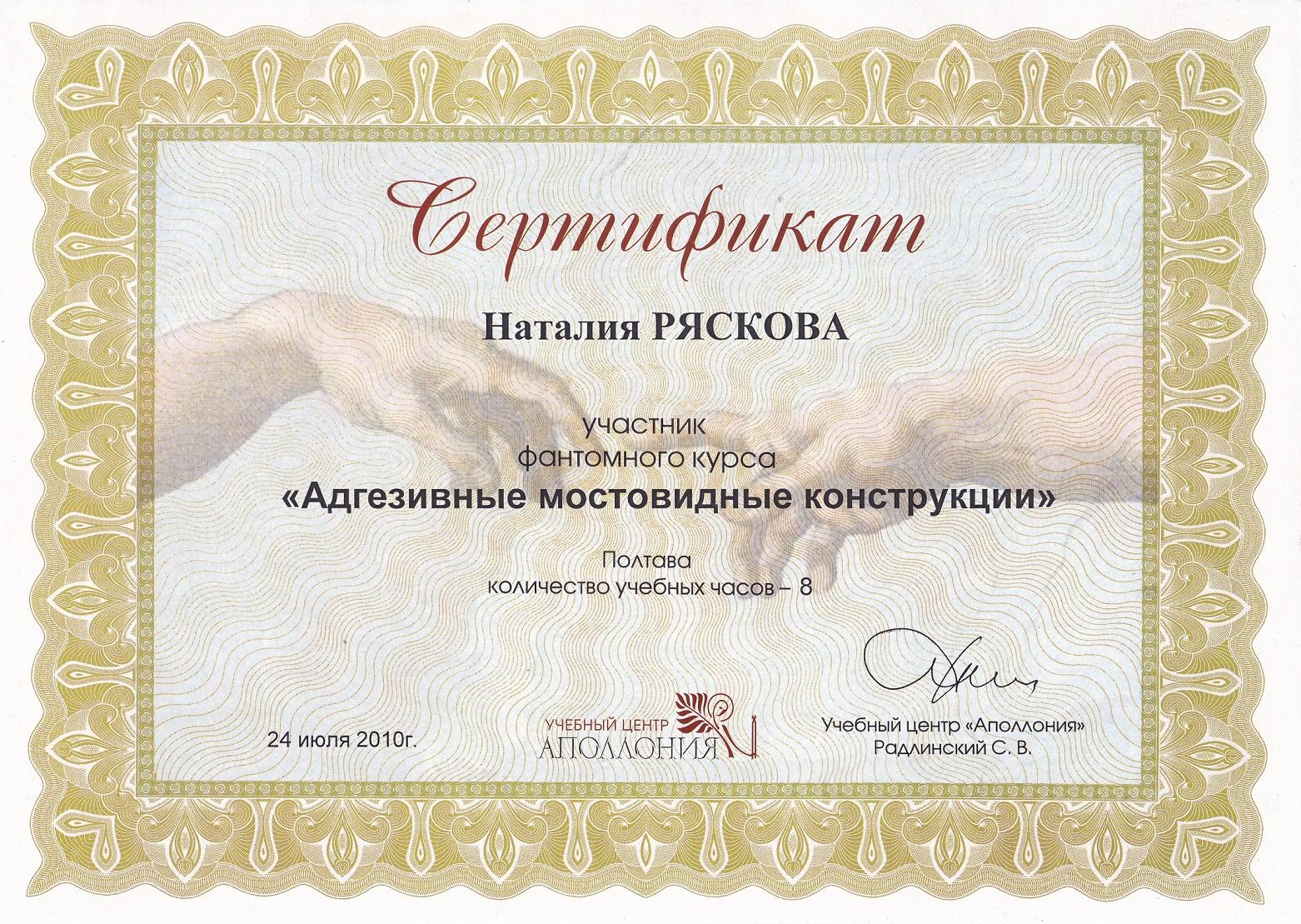 https://oris-vidnoe.ru/wp-content/uploads/2021/05/ryaskova1.jpg