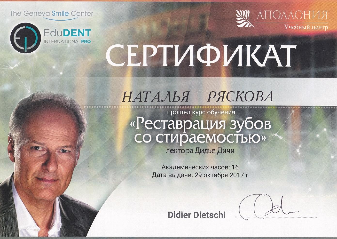 https://oris-vidnoe.ru/wp-content/uploads/2021/05/ryaskova3.jpg