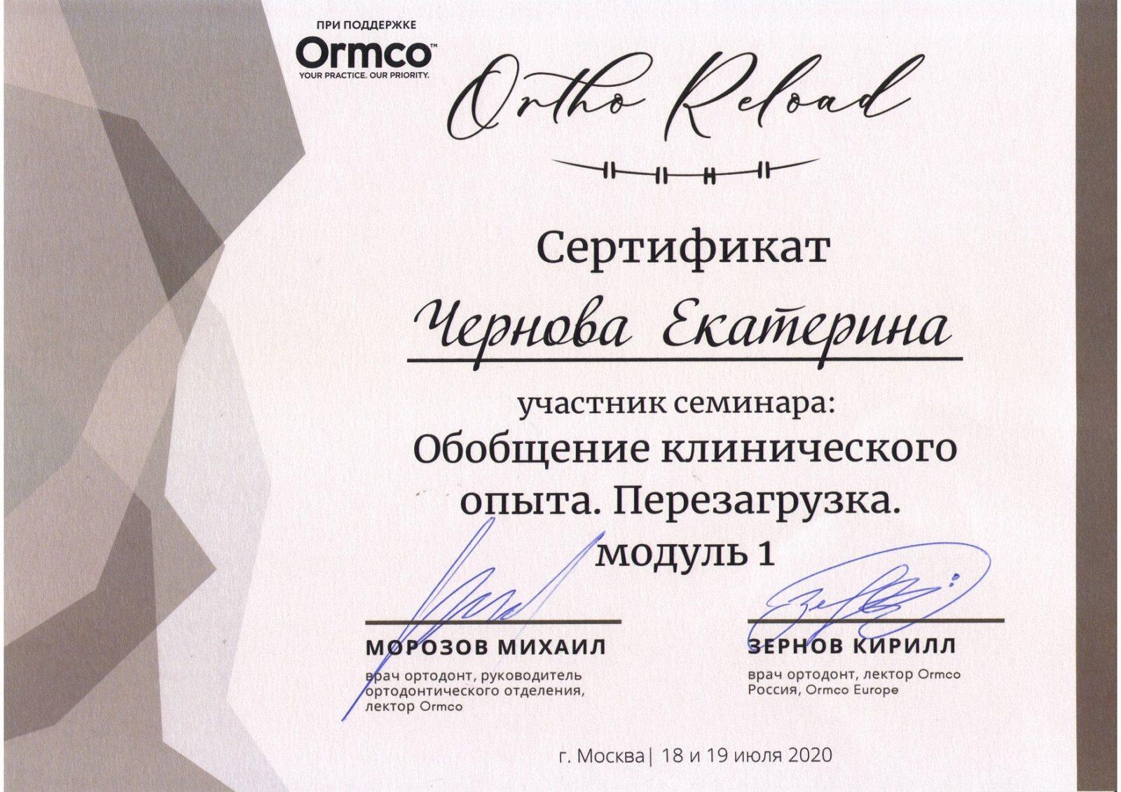 https://oris-vidnoe.ru/wp-content/uploads/2021/06/chernova-1.jpg