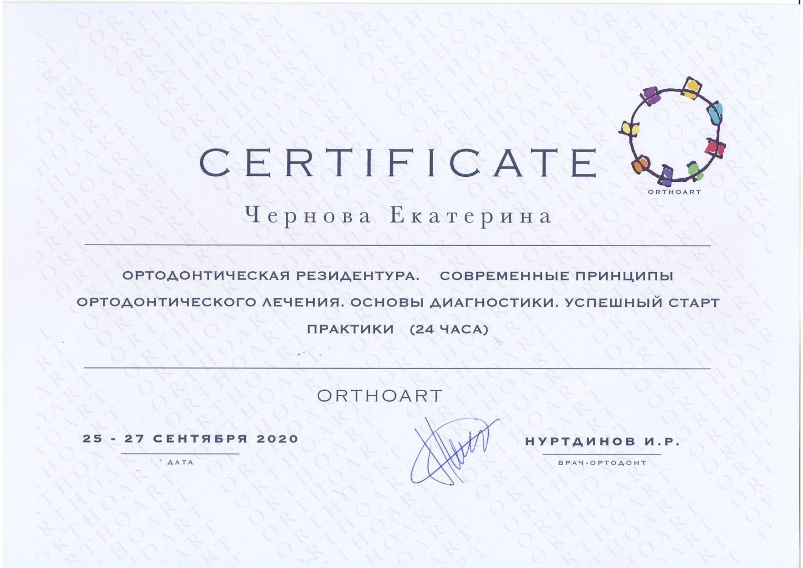 https://oris-vidnoe.ru/wp-content/uploads/2021/06/chernova-2.jpg