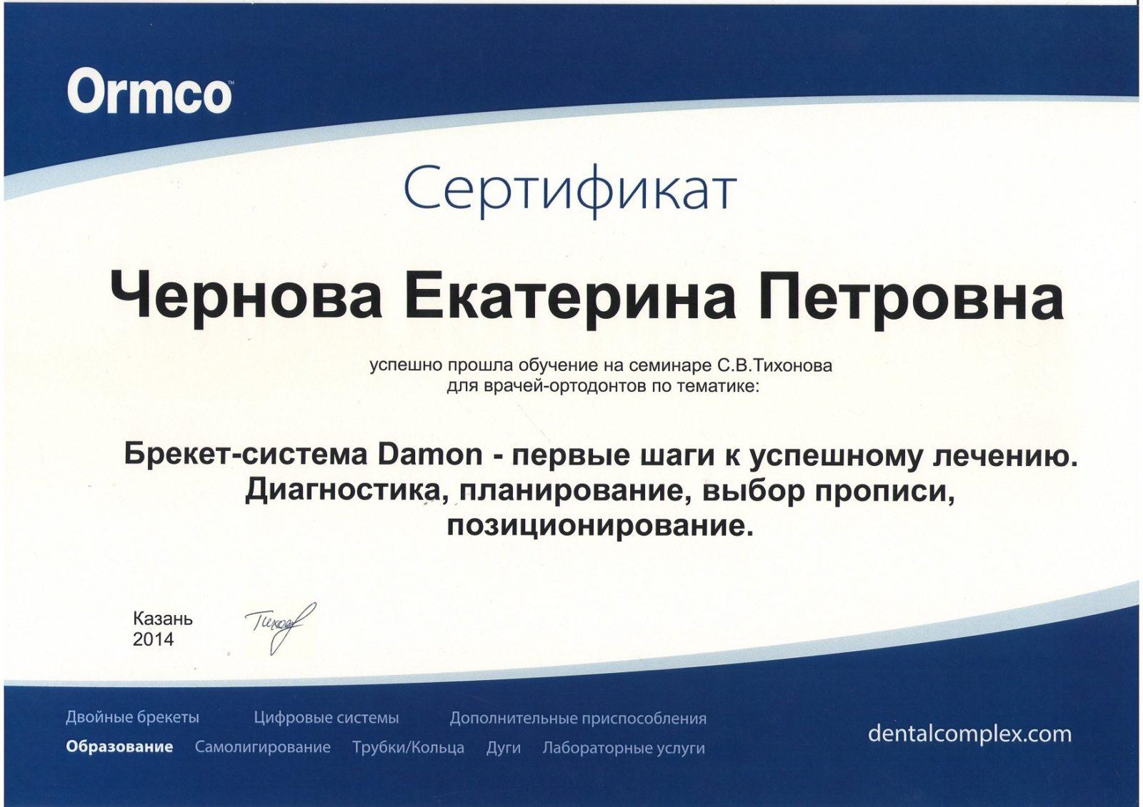 https://oris-vidnoe.ru/wp-content/uploads/2021/06/chernova-5.jpg