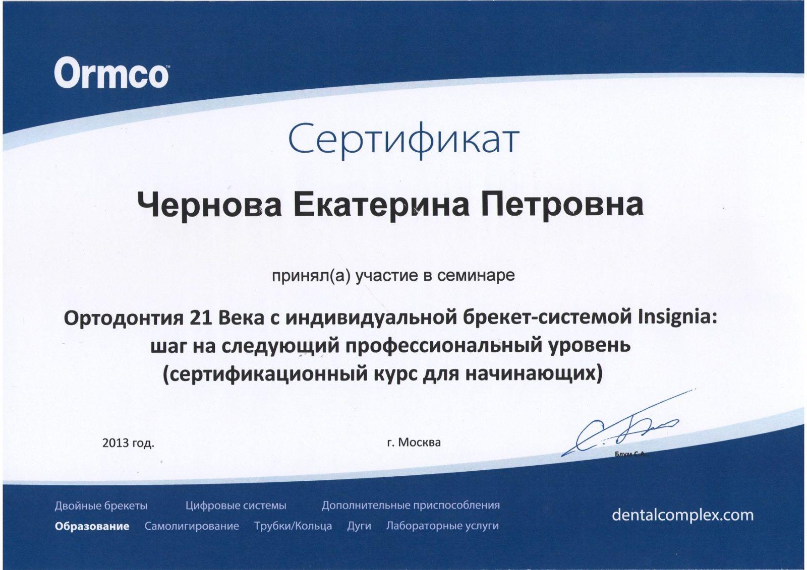 https://oris-vidnoe.ru/wp-content/uploads/2021/06/chernova-6.jpg