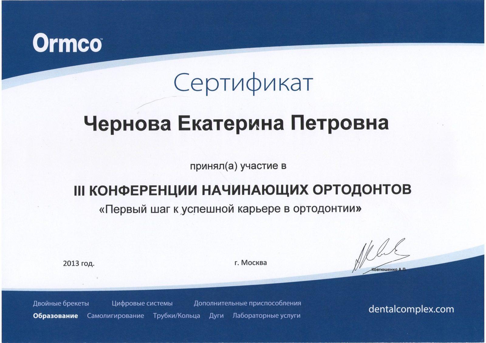 https://oris-vidnoe.ru/wp-content/uploads/2021/06/chernova-7.jpg